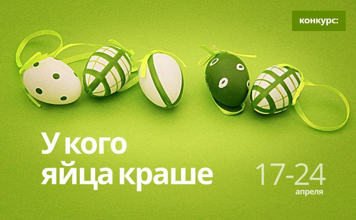 Конкурс по покраске яиц 2014 | Подарки.ру