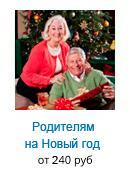 Родителям на Новый год