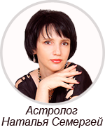 Астролог Наталья Семергей