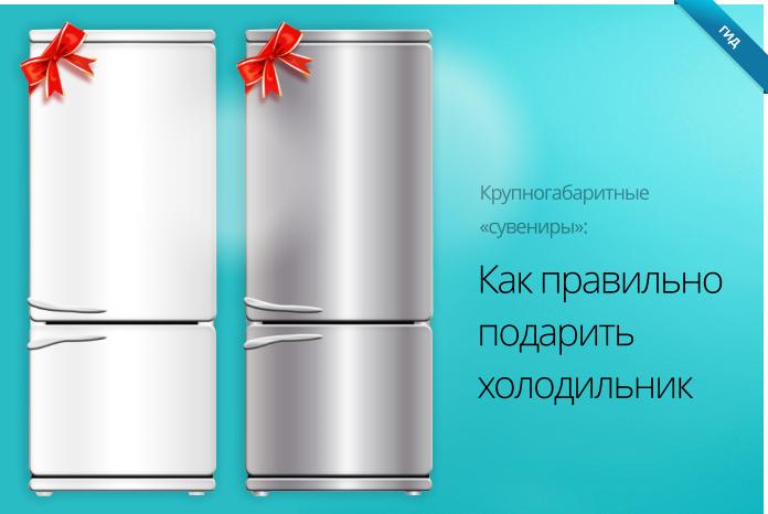 Стихи к подаркам холодильник