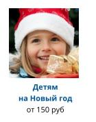 Детям на Новый год