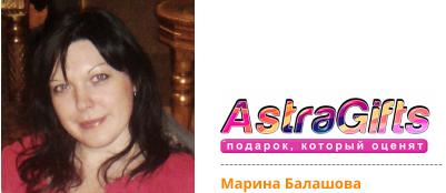 Наш партнёр Astra Gifts