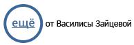 Больше работ мастерской Wood Family на Подарках.ру