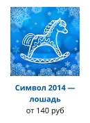 Символ Нового года 2014 — лошадь