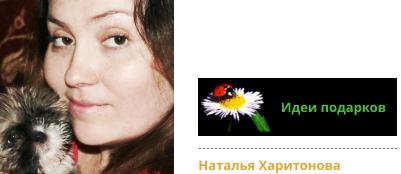 Наш партнёр idei-podarka.ru