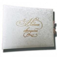 Фотоальбом Свадьба (30 листов, 8 иллюстраций)
