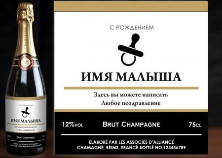 Этикетки на Праздничное шампанское Пополнение