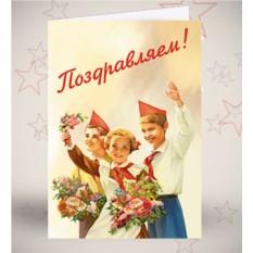 Поздравительная открытка «Счастья! Здоровья! Удачи!»
