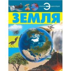 Детская энциклопедия Земля