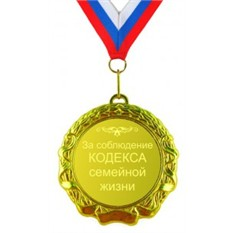 Сувенирная медаль За соблюдение Кодекса семейной жизни