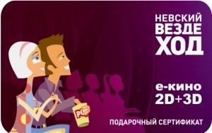 Подарочный сертификат Невский Вездеход. е-кино 2D; 3D