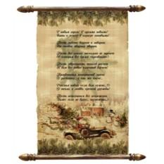 Корпоративное новогоднее поздравление на пергаменте