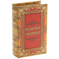 Книга-сейф с ключом «Несметные сокровища»