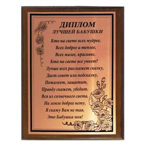 Плакетка Диплом лучшей бабушки! с гравировкой на металле