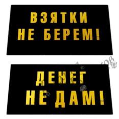 Табличка на стол Взятки не берем / Денег не дам