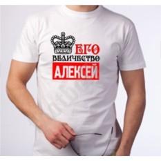 Мужская футболка Его величество