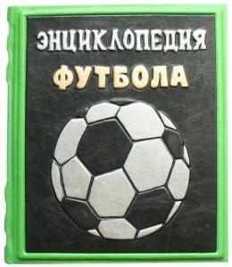 Книга подарочная Большая энциклопедия футбола