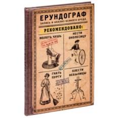 Блокнот Ерундограф
