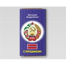 Именная шоколадная открытка «Герб Узбекской ССР»