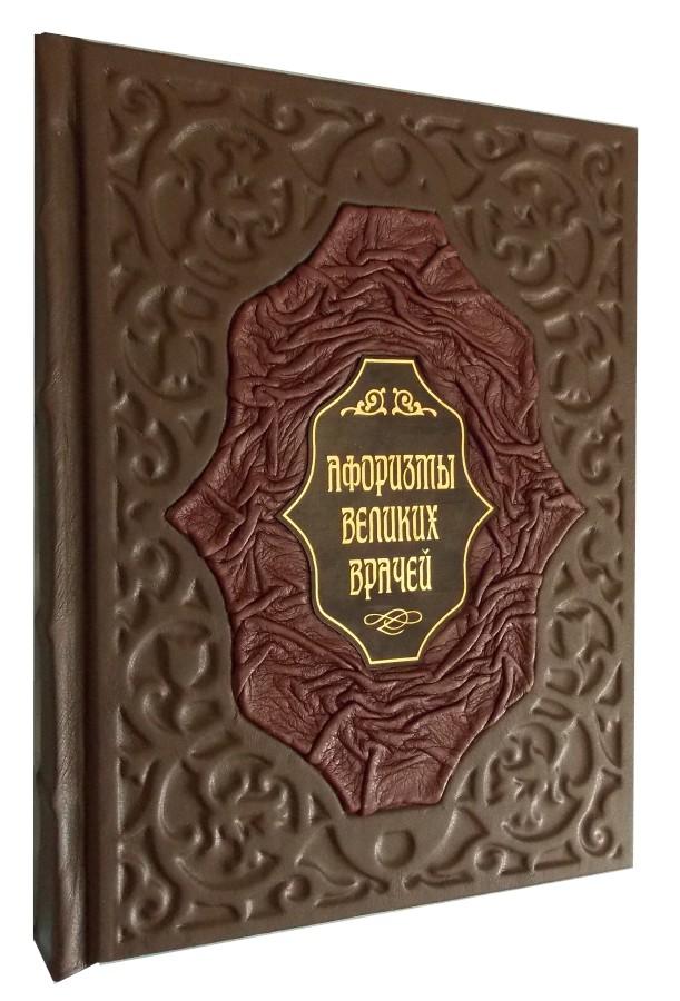 Подарочное издание «Афоризмы великих врачей»