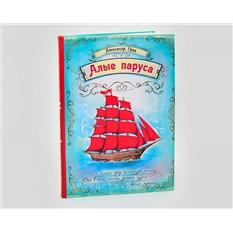 Ежедневник «Алые паруса»