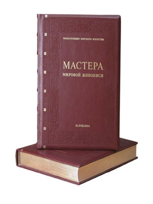 Мастера мировой живописи в 2-х томах
