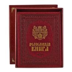 Красная родословная книга