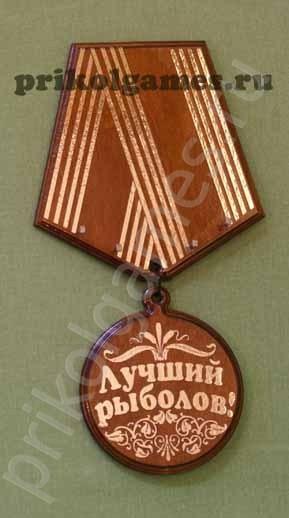 Деревянная настенная ключница Медаль. Лучший рыболов!