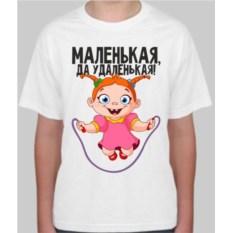 Детская футболка Маленькая, да удаленькая!