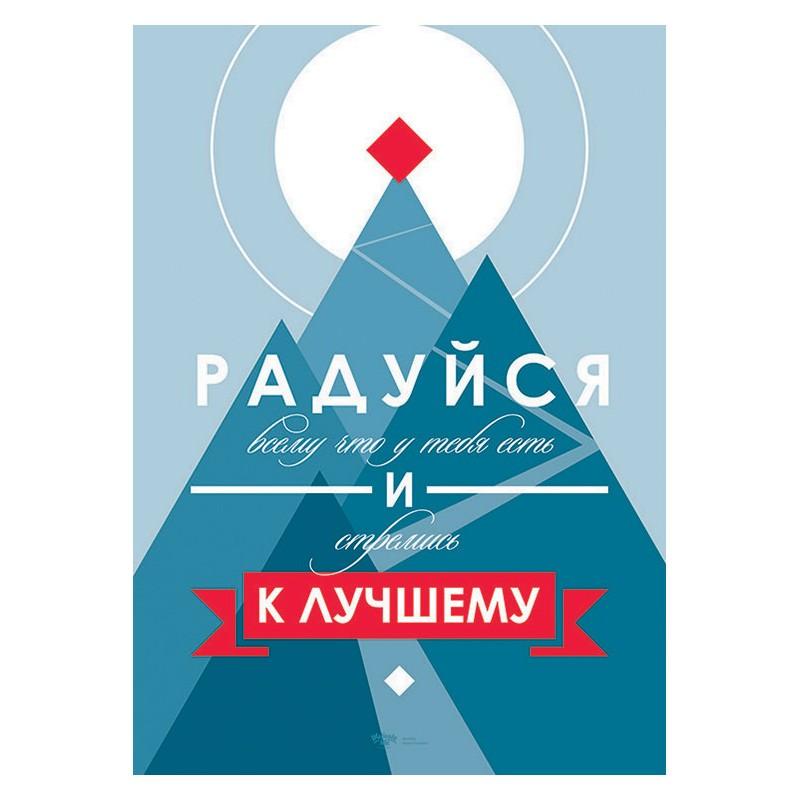 Постер Радуйся, А3