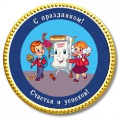 Шоколадная медаль «Календарь»