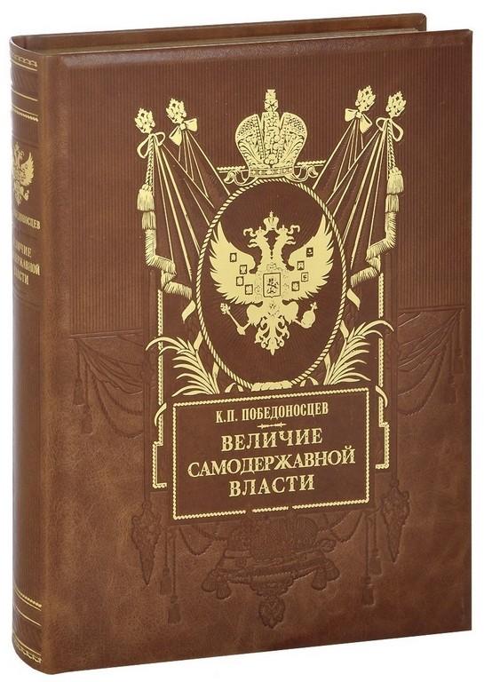 Книга Победоносцев. Величие самодержавной власти