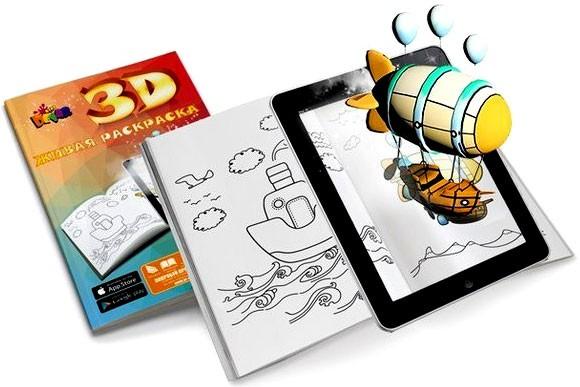 3D-раскраска «Живая Раскраска»