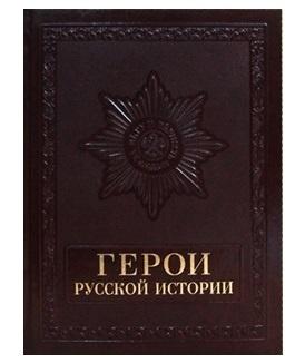 Книга Герои русской истории