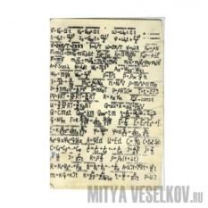 Обложка для паспорта Уравнения