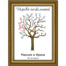 Дерево пожеланий на годовщину отношений