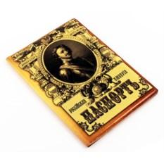 Обложка на паспорт Петр 1