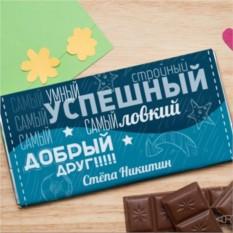 Шоколадная открытка Самому-самому другу