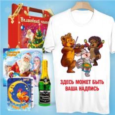 Набор с подарочной футболкой «Веселье»