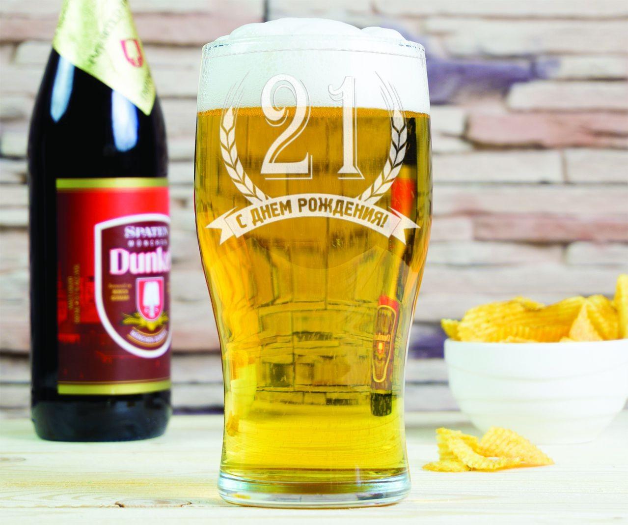 Бокал для пива С днем рождения