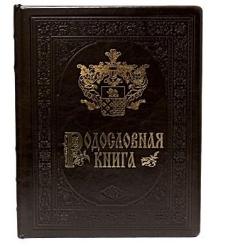 Родословная книга Гербовое золото
