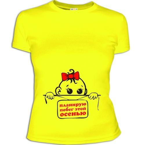 Женская футболка Планирую побег (любое время года)