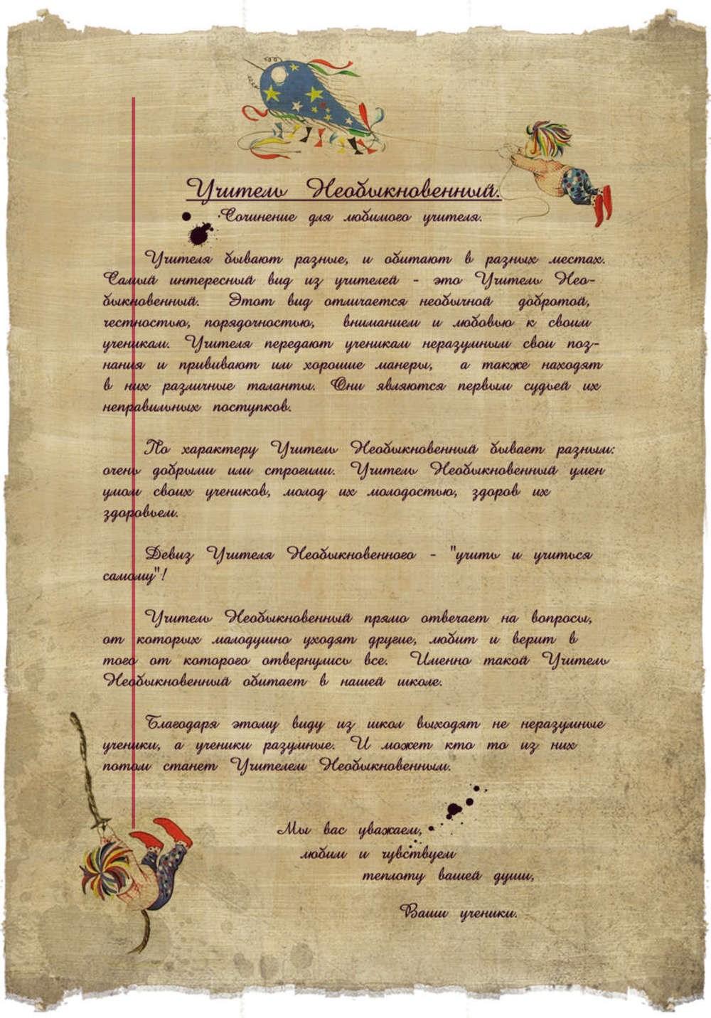 Поздравление на папирусе Учитель необыкновенный. Сочинение