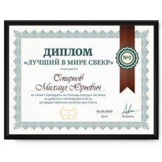 Именной диплом в рамке «Лучший в мире свекр»