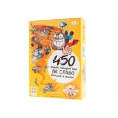 Игра 450 вещей