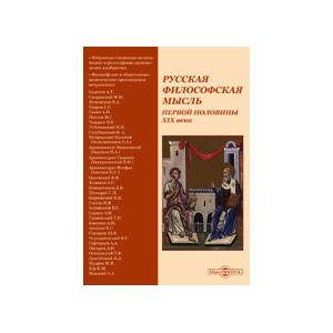 CD-ROM «Русская философская мысль XIX века»