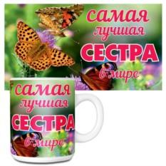 Кружка Самая лучшая сестра в мире, бабочка