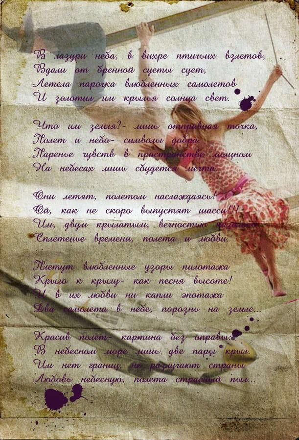 Романтическое поздравление-пожелание для любимых