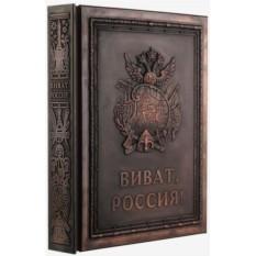 Книга Виват, Россия! (медь в футляре)