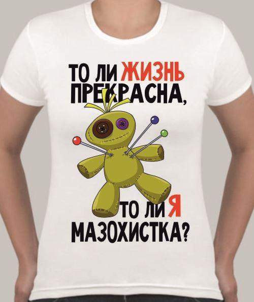 Женская футболка Я мазохистка?